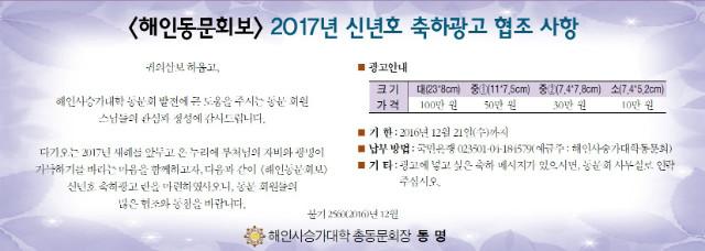 2017년 축하광고 협조.jpg